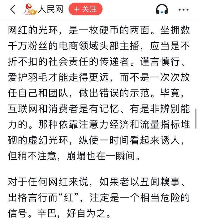 辛巴直播间含泪宣布退网,公司解释称:喝多了失忆,网友概不买账