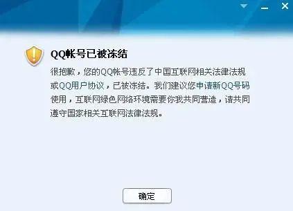 """涉案6亿元,""""解封QQ""""黑产链被破获"""
