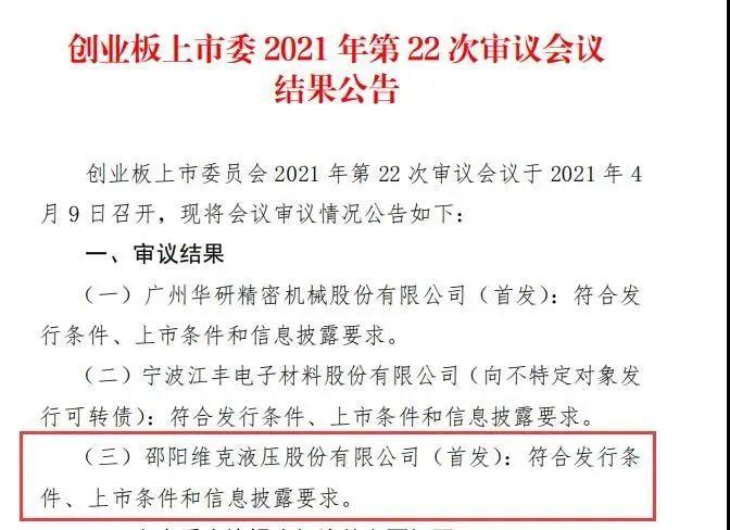 """邵阳市企业上市即将""""破零"""":维克液压创业板IPO成功过会"""