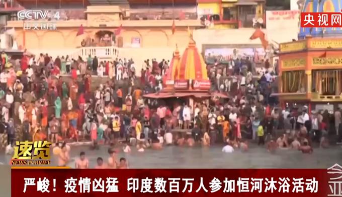 超200万印度教朝圣者恒河边沐浴,多数人没戴口罩,画面是这样的……