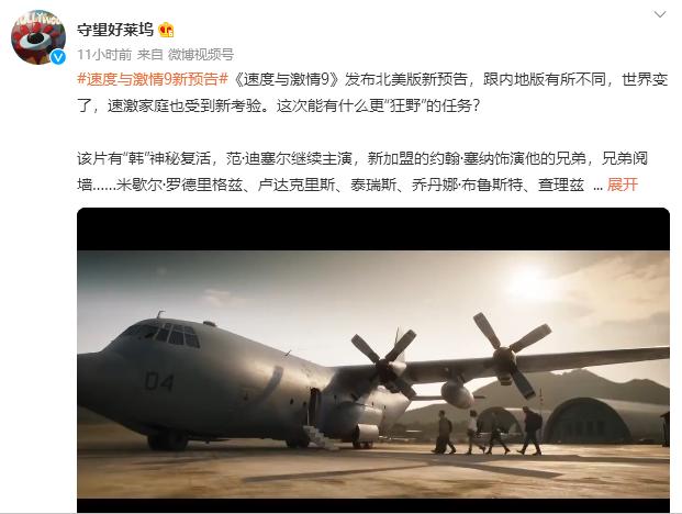 《速度与激情9》全新中文版预告公布:汽车荡秋千 飙车飙到太空