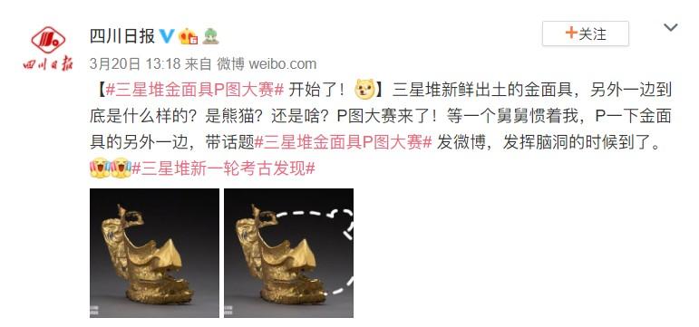小伙花20万元还原三星堆黄金面具,博物馆喊话:来上班