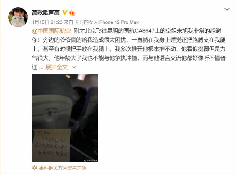 空姐留字条帮疑似被骚扰女乘客换座位脱困获感谢信,国航回应