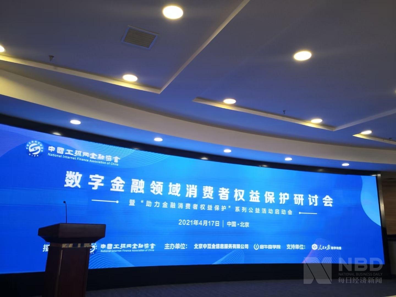 央行消保局副局长尹优平:运用数字技术,搭建金融广告监测的天罗地网