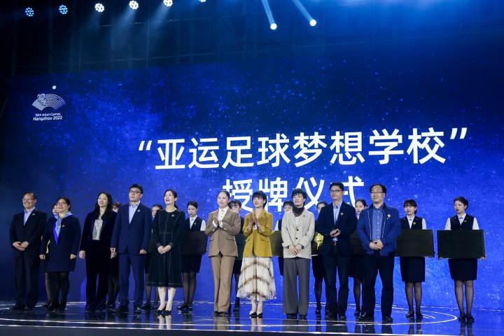 汇聚星光,点亮梦想,杭州亚运公益捐赠晚会在杭举行