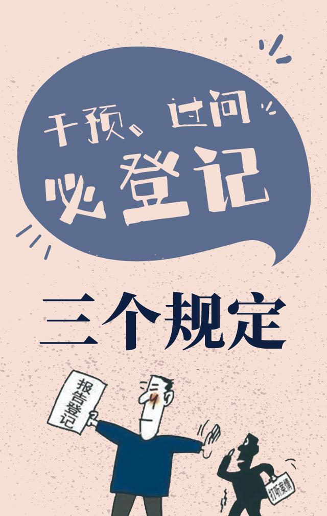 """【教育整顿 应知应会】""""三个规定""""知多少?"""