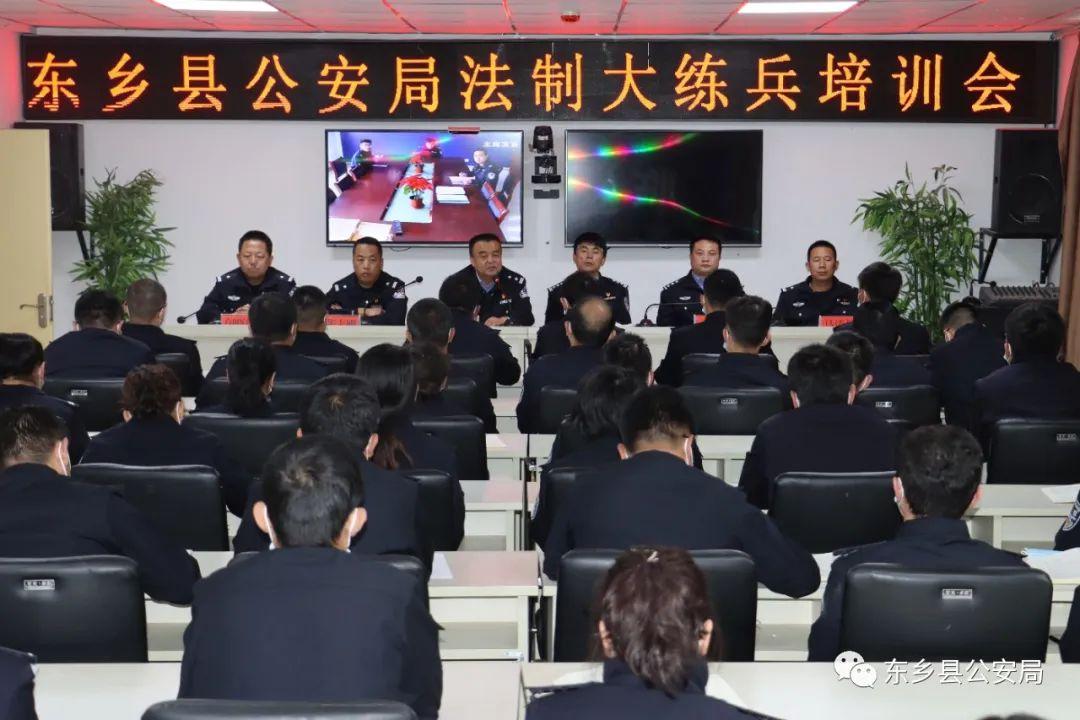 苦练内功 强化素质 ——东乡县公安局举办法制大练兵培训会