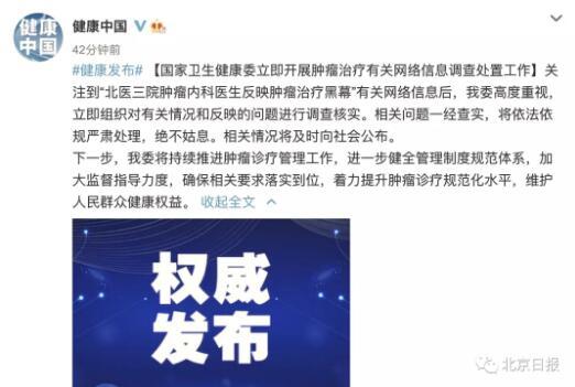 """""""北医三院医生反映肿瘤治疗黑幕"""",媒体评论:删了帖子但删不了问题"""