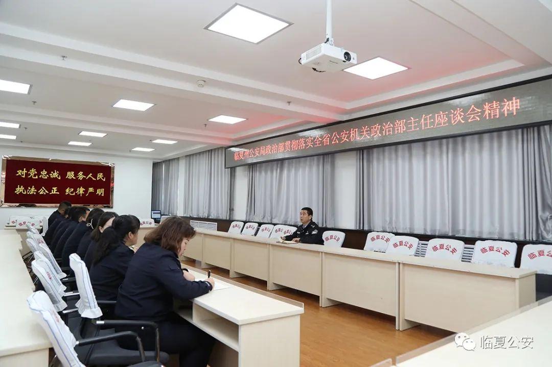 州局政治部召开会议贯彻落实全省机关政治部主任座谈会精神