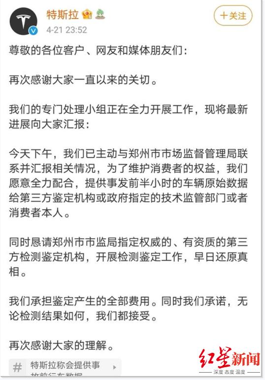 郑州市场监管部门:车主被释或授权代办前,不单独接收特斯拉行车数据