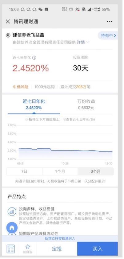 """微信上线""""零钱直接购买理财通""""瞄准1.5万亿闲置零钱蓝海"""
