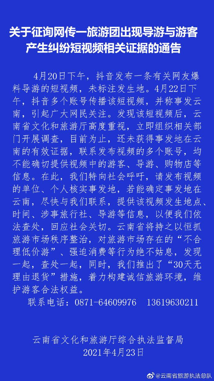 网传游客参加云南旅游团未买商品被导游骂,官方:征询短视频证据
