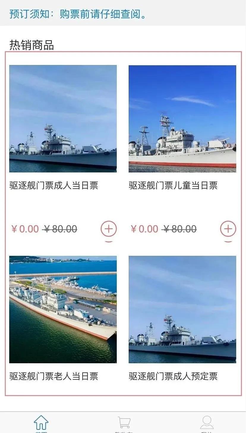 """""""五一""""前免费游!退役110导弹驱逐舰线上预约指南来了"""