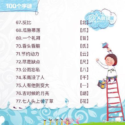漢字還能這麼玩!100個字謎,跟孩子一起猜