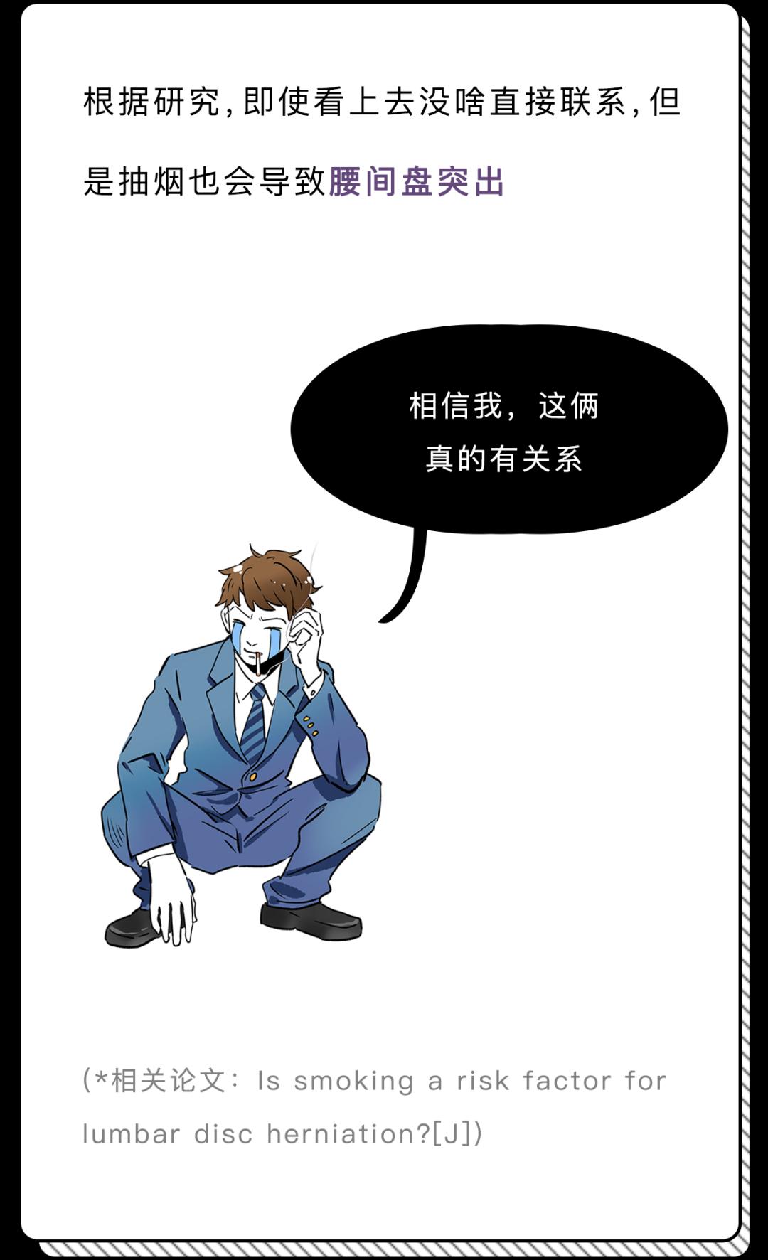 漫畫科普:有個辦法測試你行不行!