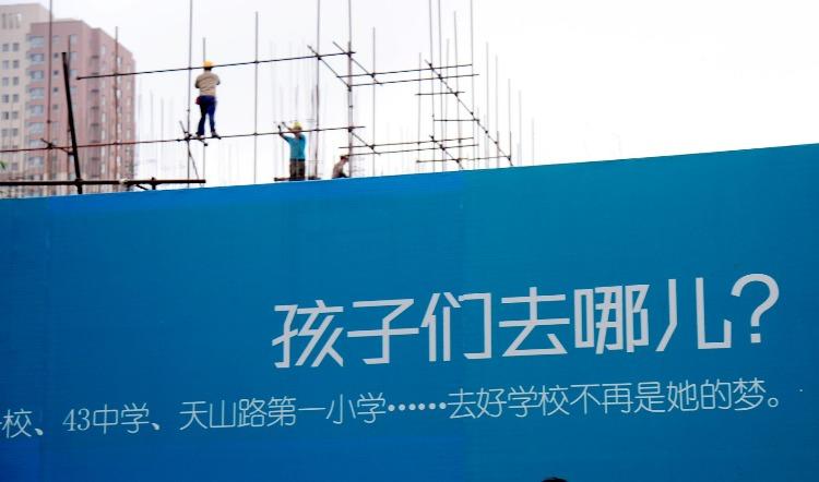 北京學區房三大改革:9年一個指標、混片學區抽籤入學,購房者在觀望