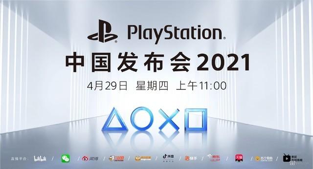 PlayStation中国发布会举行 国行版PS5主机发布