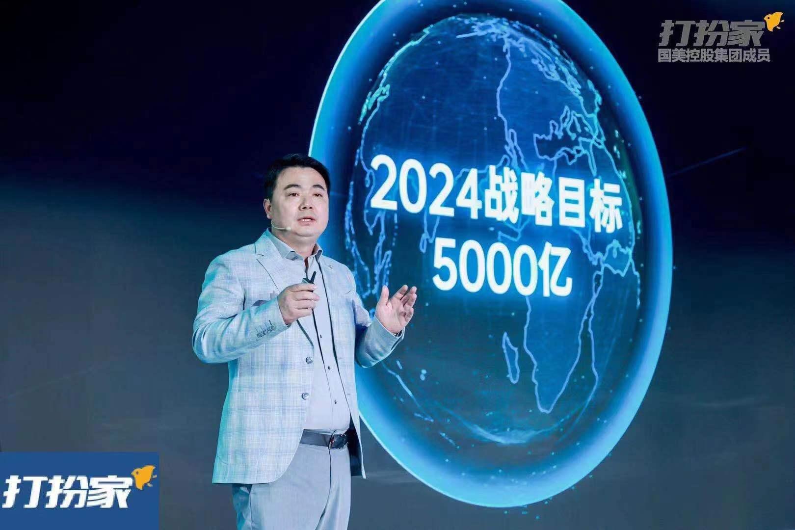 打扮家未来3年计划实现5000亿目标,黄光裕出席发布会