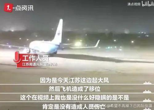 揪心!风大到差点把飞机刮跑!江苏遭大风灾害已报11人遇难