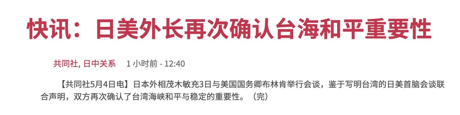 又来干涉中国内政?日媒:日美外长举行会谈,再次提及台湾