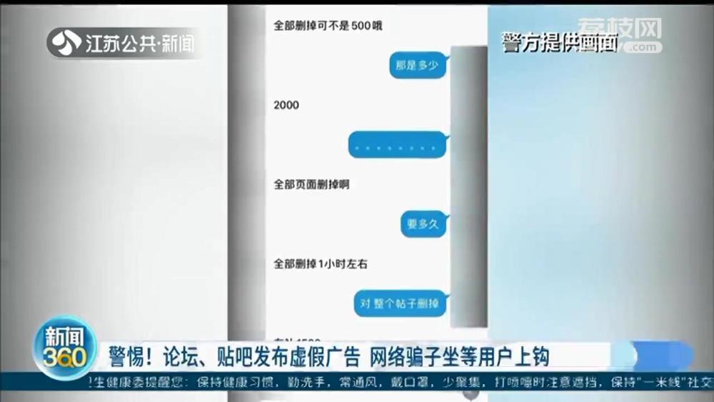 南京一女子为给偶像删帖被骗8000元,结果帖子也没有被删……