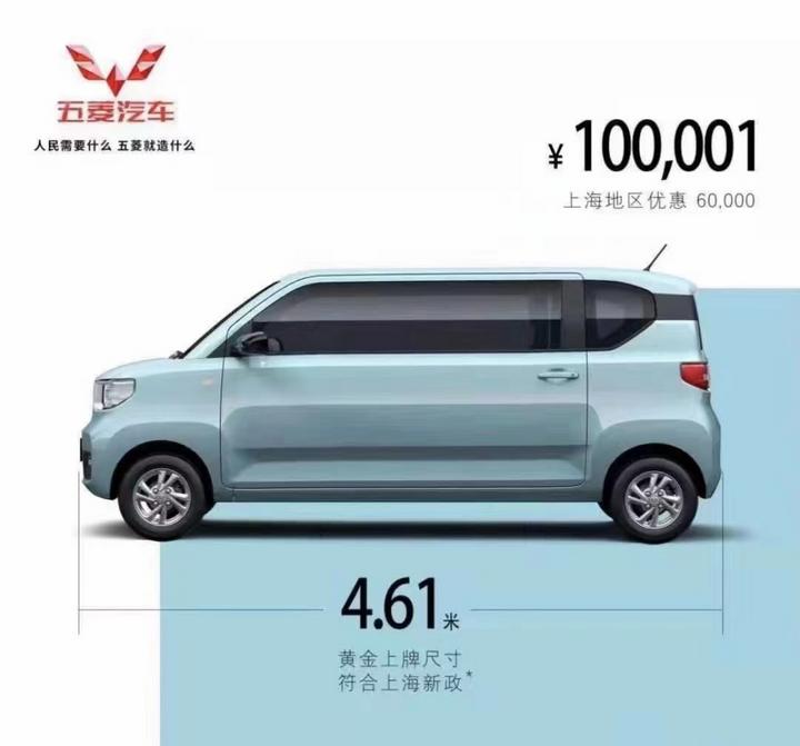 上海经信委:宏光MINIEV、哪吒V、欧拉全系车型、奇瑞小蚂蚁暂时不能上牌