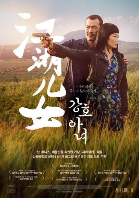 贾樟柯导演《江湖儿女》定档6月10日在韩国上映