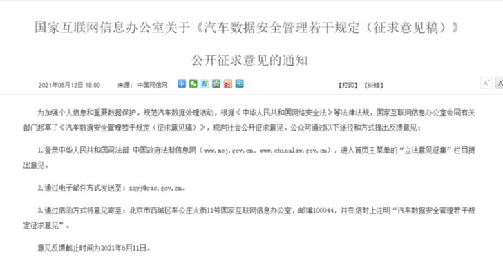 """新華網評:把汽車資料收集的""""開關""""交給消費者"""