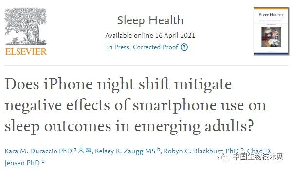"""开启手机夜间模式能帮你""""晚安""""吗?"""