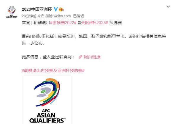 朝鲜退出世预赛2022暨亚洲杯2023预选赛