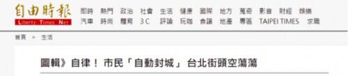 """台北市民""""自动封城"""",街头空荡荡"""