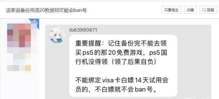悲剧!PS5国行VISA试用会员领取游戏会导致封号