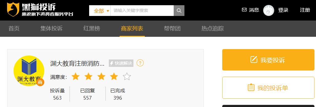 """渊大教育因涉嫌""""虚假宣传""""和""""退费难""""频遭投诉 曾发布违法广告被罚30万"""