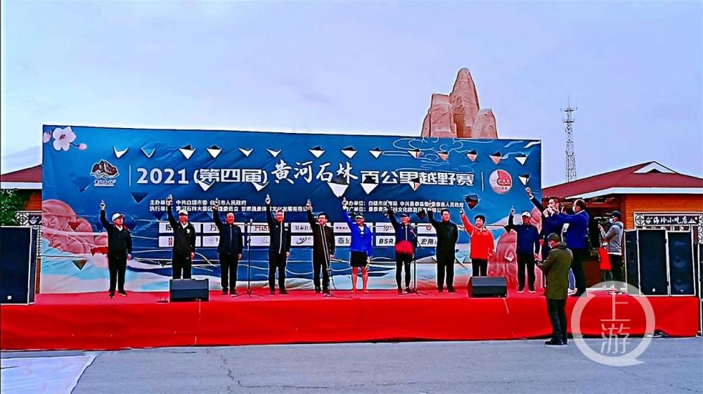 甘肃黄河石林山地马拉松已致20人遇难1人失联,白银市长曾鸣枪宣布活动开幕