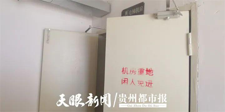 贵阳一小区电梯全部年检不合格!物业要动用维修资金,业主们怒了……