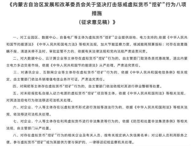 """""""521""""后内蒙古再发文禁止虚拟货币""""挖矿"""",绝大多数矿场已撤出"""