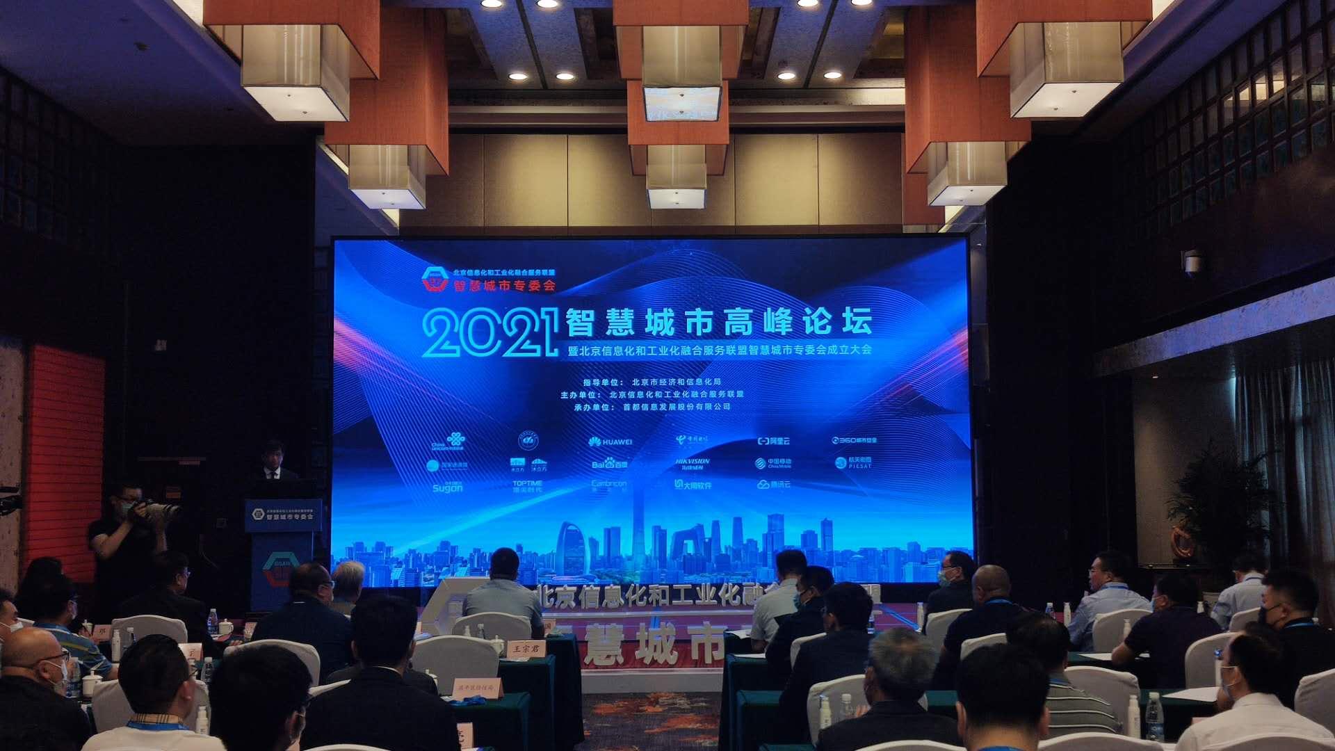 北京搭建新平台助推智慧城市建设,华为BAT联手入局
