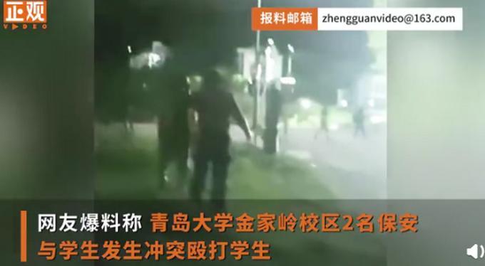 网传青岛大学保安殴打学生,校方回应