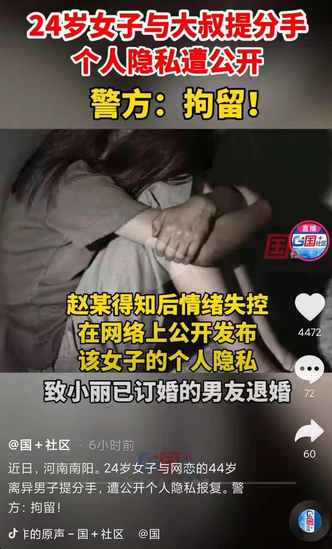 24岁女子与44大叔网恋遭家人反对分手,大叔公开女子隐私致其被新男友退婚