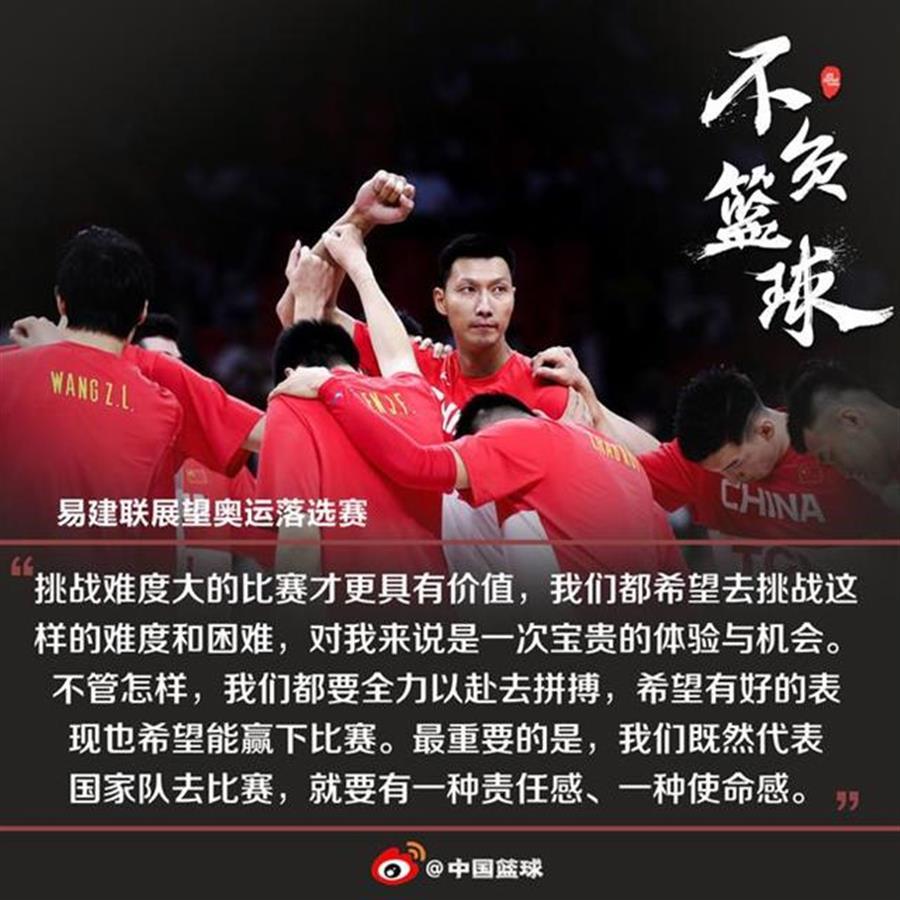 加拿大公布奥运落选赛名单,中国男篮出线基本无望