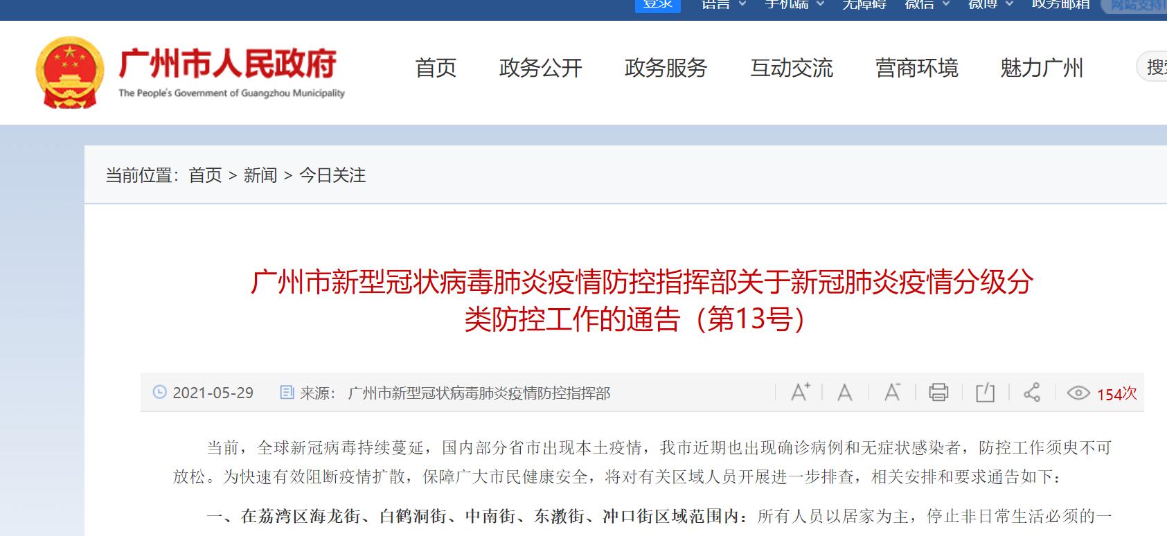 广州市发布最新防疫通告