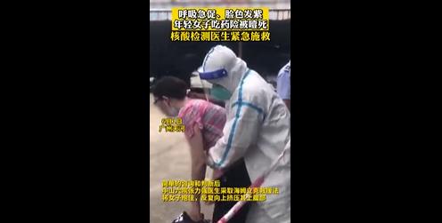 冲上热搜!医生做核酸检测顺手救了个人,快收藏学习他用的海姆立克救援法
