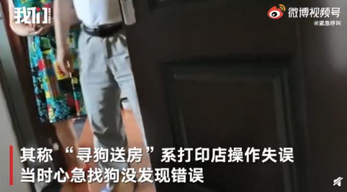 狗主人回应寻狗送北京房产:是送狗回家有重谢,打印店误打成送房