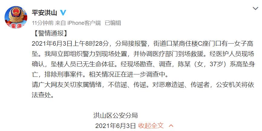 武汉警方:一女子高坠身亡,排除刑事案件