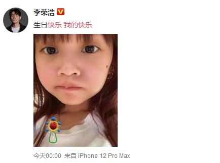 李荣浩连续7年为杨丞琳庆生 称呼杨丞琳为我的快乐