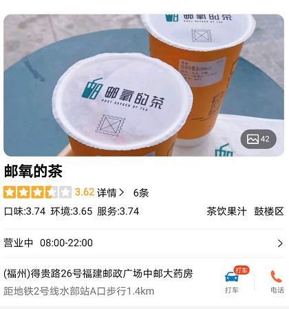 冲上热搜!中国邮政也开奶茶店了!网友:包邮吗?