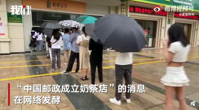 中国邮政开奶茶店了?官方回应
