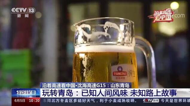 央视《沿着高速看中国》聚焦青岛:已知人间风味,未知路上故事