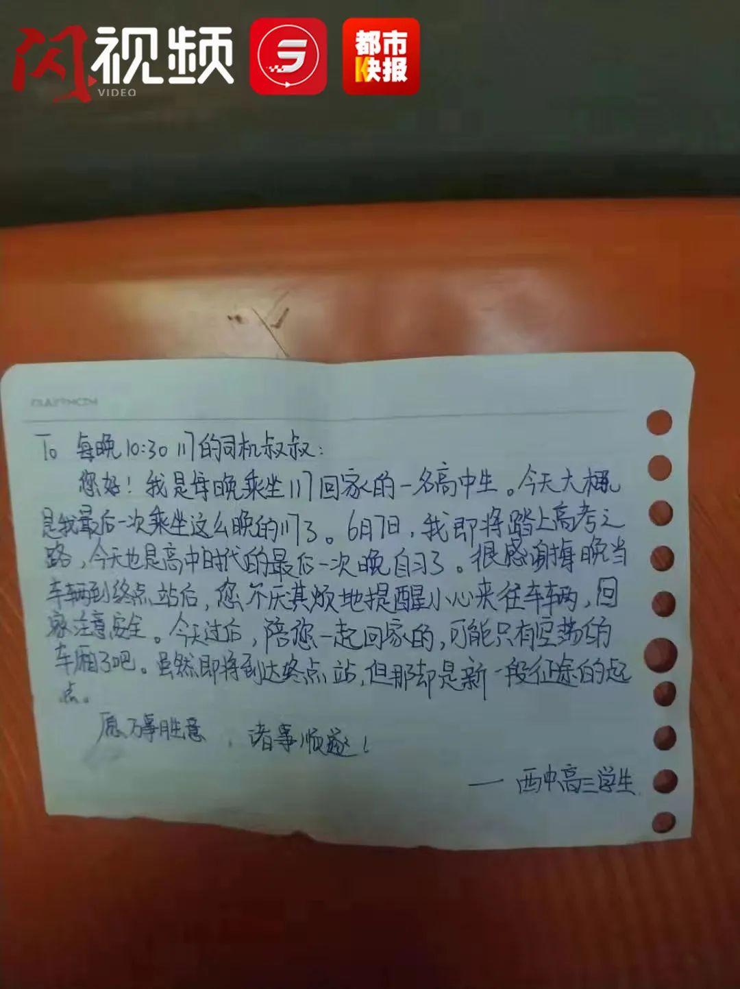 高考前 西安女孩末班车上留下纸条 公交司机看哭了……