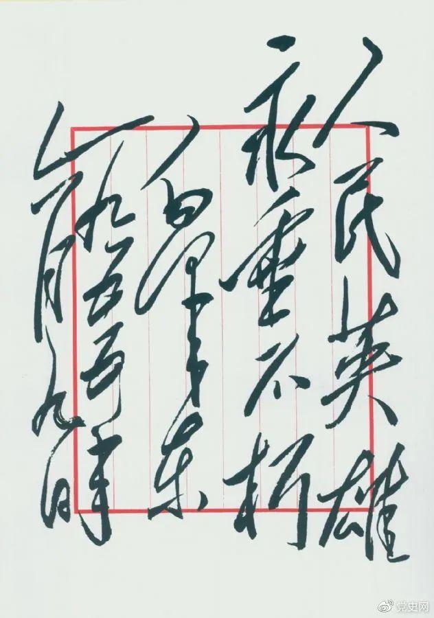 党史百年天天读 (第135期)
